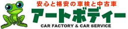 神戸市西区 板金塗装 車検