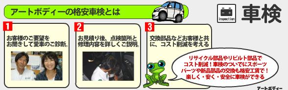 神戸市西区の格安車検